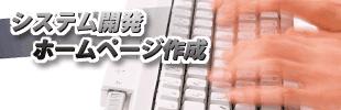 システム開発/HP作成のイメージ